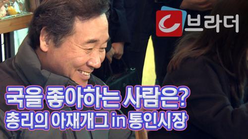 '아재개그 폭발' 이낙연 총리 통인시장 엽전도시락 점심 '국을 좋아하는 사람은?' [C브라더]   이미지