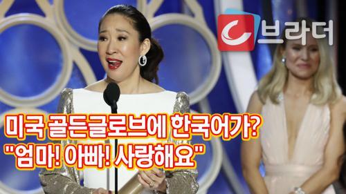 """""""엄마, 아빠 사랑해요"""" 한국계 산드라 오, 미국 골든글로브 여우주연상 수상 [C브라더]  이미지"""