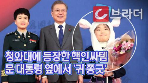 핵인싸템 '토끼 모자'가 청와대에? 문재인 대통령 옆에서 '귀 쫑긋'한 장군의 딸 [C브라더]  이미지