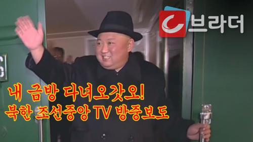 '환송인사에 꾸벅' 중국 향하는 열차서 손 흔드는 북한 김정은 위원장-리설주 여사 [C브라더] 이미지