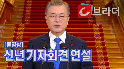 [풀영상] 문재인 대통령, 신년 기자회견 연설 [C브라더]  이미지