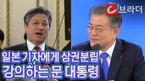 '사법부 판결 존중' 일본 기자에 삼권분립 강의하는 문재인 대통령 '신년 기자회견' [C브라더]  이미지