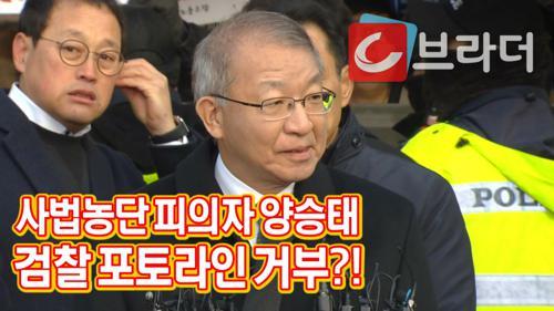 '검찰 포토라인 거부' 사법농단 피의자 양승태, 입장발표는 대법원 앞에서? [C브라더] 이미지