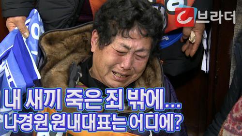 '내 새끼 죽은 죄' 오월 어머니들의 눈물바다가 된 나경원 원내대표실 앞 복도 [C브라더]  이미지