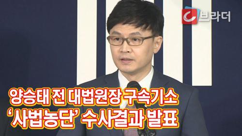 '양승태 전 대법원장 구속기소' 검찰, 사법 농단 중간 수사 결과 발표 [C브라더] 이미지