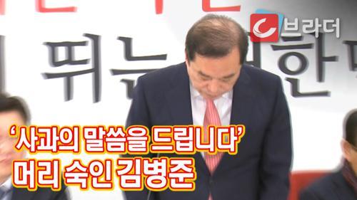 머리 숙여 사과하는 김병준 자유한국당 비대위원장 '5.18 대표단 항의 방문' [C브라더]  이미지