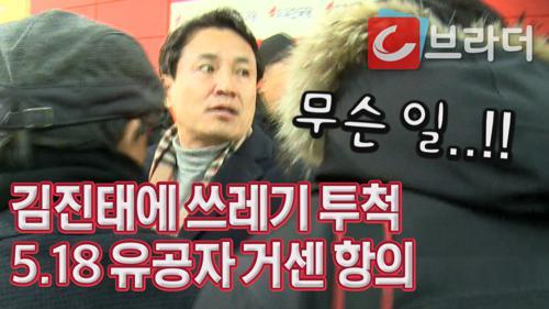 '쓰레기 투척' 광주 간 김진태, 5.18 유공자 시민단체 거센 항의 현장 [C브라더]   이미지