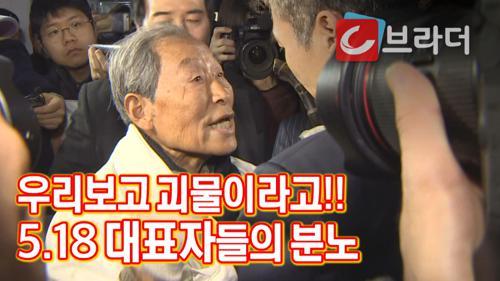 """""""우리보고 괴물이라고!"""" 5.18 단체 대표자들의 분노, 자유한국당 항의 방문 [C브라더] 이미지"""