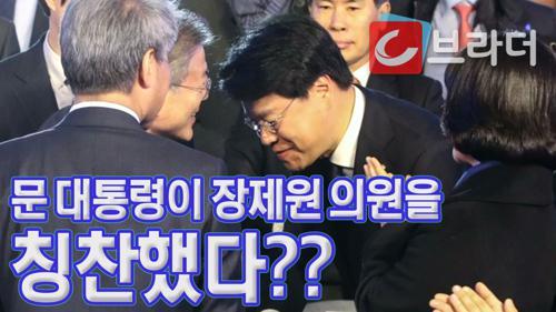 문재인 대통령이 장제원 자유한국당 의원을 칭찬했다? '사전 원고에는 없는 내용' [C브라더]  이미지
