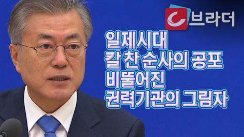 '일제시대 칼 찬 순사의 공포' 문재인 대통령, 국정원ㆍ검찰ㆍ경찰 개혁 전략회의 [C브라더] 이미지