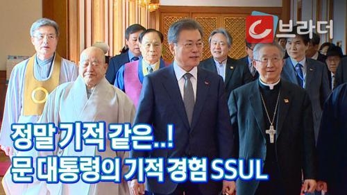 '독립선언서 앞에 서다' 문재인 대통령, 종교 지도자들에 말한 '기적 같은 일'은? [C브라더]  이미지