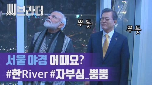 '롯데타워에는 왜 갔을까?' 문재인 대통령과 모디 총리, 간디 흉상 제막식과 만찬 [C브라더]  이미지