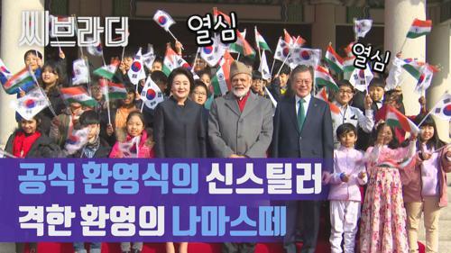 '공식 환영식의 신스틸러' 문재인 대통령, 모디 총리 환영단 어린이에게 한 말은? [C브라더]  이미지