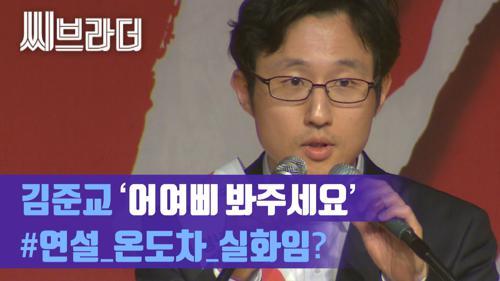 '어여삐 봐주세요' 90도 사과한 김준교 이번엔 '남성 인권 보장이 진정한 양성평등' [C브라더] 이미지
