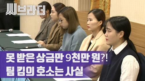 '못 받은 상금만 9천만 원' 사실로 드러난 여자컬링 '팀 킴'의 호소 [C브라더]  이미지