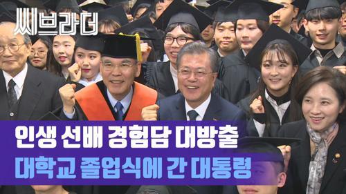 '따뜻한 포옹에 셀카까지' 유한대학교 졸업식에 깜짝 참석한 문재인 대통령 [C브라더]  이미지