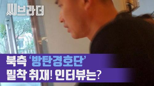'방탄경호단' 북측 경호팀 인터뷰 시도, 베트남 멜리아 호텔 현지 상황 [C브라더]   이미지