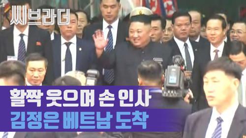 '북미정상회담' 김정은 전용열차 출발 66시간 만에 베트남 동당역 도착 [C브라더] 이미지