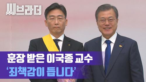 '우리의 영웅' 문재인 대통령, 이국종 교수에 국민추천 훈장 수여 [C브라더]  이미지