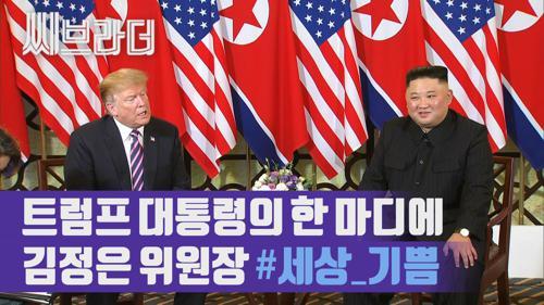 트럼프 대통령의 한 마디에 김정은 위원장이 웃었다? '북미정상회담' [C브라더]  이미지