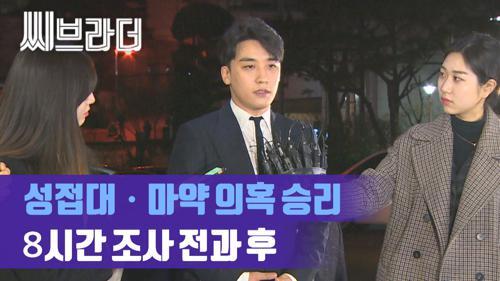 '성접대?마약 의혹' 승리 경찰 출석, 귀가하며 한 말은? [C브라더]  이미지