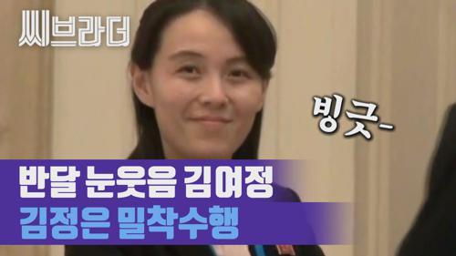 '반달 눈웃음' 김정은 밀착 수행하는 김여정 (ft. 극한직업) [C브라더]  이미지
