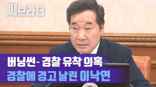 '버닝썬-경찰 유착 의혹' 경찰에 경고한 이낙연 총리 '경찰 명운 걸고 수사하라' [C브라더]  이미지