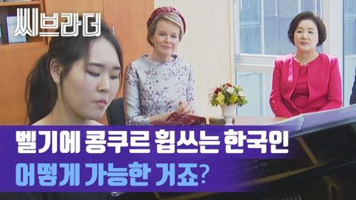 '콩쿠르 휩쓰는 한국 음악인들 궁금해' 김정숙 여사, 벨기에 왕비와 한예종 방문 [C브라더]  이미지