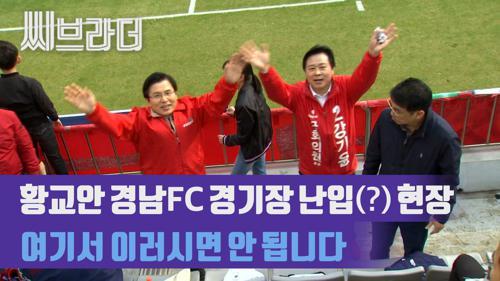 황교안 자유한국당 대표, 경남FC 경기장 유세 현장 '여기서 이러시면 안 됩니다' [C브라더] 이미지