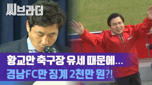 '황교안 축구장 유세' 경남FC 결국 징계 제재금 2000만 원 '프로축구연맹 브리핑' [C브라더]  이미지