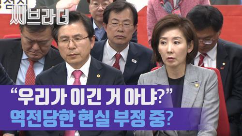 '현실 부정 중?' 나경원, 창원ㆍ성산 보궐선거 결과에 당황 '우리가 이긴 거 아냐?' [C브라더] 이미지