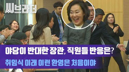 야당이 반대한 장관, 직원들 반응은? 박영선 중소벤처기업부 장관 취임식 [C브라더]  이미지