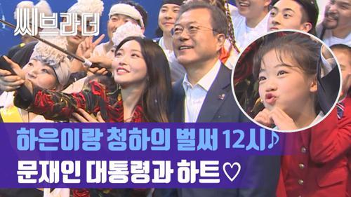 하은이랑 청하랑 '벌써 12시' 문재인 대통령 5G 콘서트 현장 [C브라더]  이미지