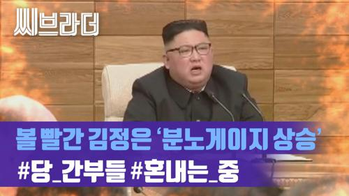 '양 볼이 붉게 타오른다' 북한 김정은 위원장, 당 간부들에 책임감 요구하며 질책 [C브라더]  이미지