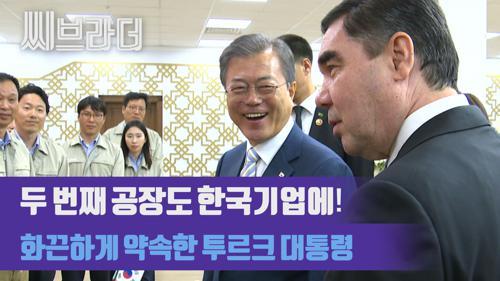 문재인 대통령에 '한국기업에 공장 또 맡기겠다' 약속한 투르크메니스탄 대통령 [C브라더]  이미지