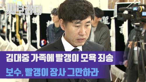 故 김홍일 조문한 하태경 '김대중 대통령 가족에 빨갱이 모욕 죄송' [C브라더]  이미지