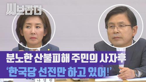 '한국당 선전만 하고 있어!' 강원도 산불피해 주민의 고성, 나경원과 황교안의 표정 [C브라더] 이미지
