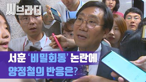서훈 국정원장 '비밀회동' 논란에 양정철 원장의 반응은? (ft. 그 와중에 매너보소) [C브라더] 이미지