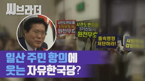 일산 주민 항의에 자유한국당이 웃은 이유는? '3기 신도시' 토론 (ft. 화난 교수님) [C브라더]  이미지