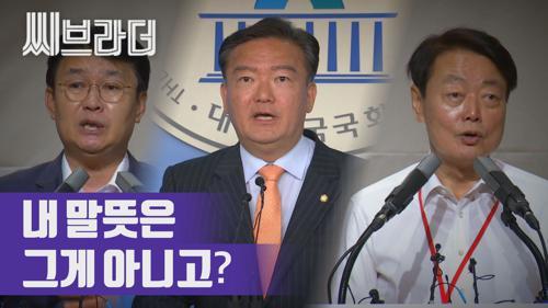 자유한국당이 막말 논란을 해명하는 방법 '내 말뜻은 그게 아니고?' [C브라더]  이미지
