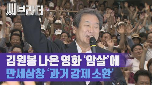 김원봉 나온 영화 '암살'에 만세삼창 한 자유한국당 '기억 강제 소환' [C브라더]  이미지