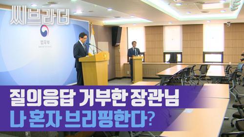 '질의응답은 거부' 박상기 법무장관, 기자단 취재 보이콧에 '나 홀로 브리핑' [C브라더] 이미지