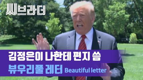 김정은 위원장 친서 받은 트럼프 미국 대통령 '아름답고 따뜻한 친서' [C브라더] 이미지