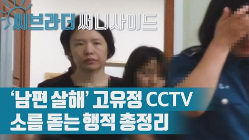 CCTV로 본 '남편 살해 사건' 고유정의 소름 돋는 14일의 행적 사건일지 [C브라더]  이미지