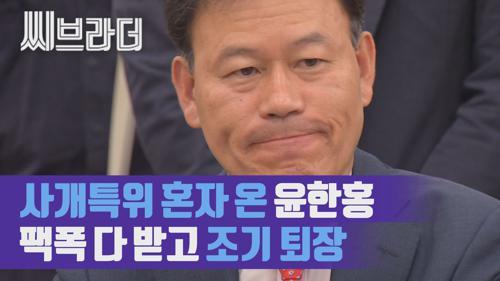 사개특위 혼자 왔다가 팩폭 받고 퇴장하는 자유한국당 윤한홍 의원 [C브라더]  이미지