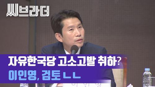 이인영 원내대표에 자유한국당 고소고발 취하 의사를 물었다 (ft. 양날의 검 윤석열) [C브라더] 이미지