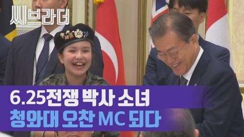 청와대 오찬 MC가 된 '영재발굴단' 6.25 전쟁 박사 13살 소녀 캠벨 에이시아 [C브라더]  이미지