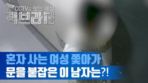 혼자 사는 여성 쫓아가 '재워달라' 한 30대 남성, 비밀번호 메모까지? [C브라더] 이미지