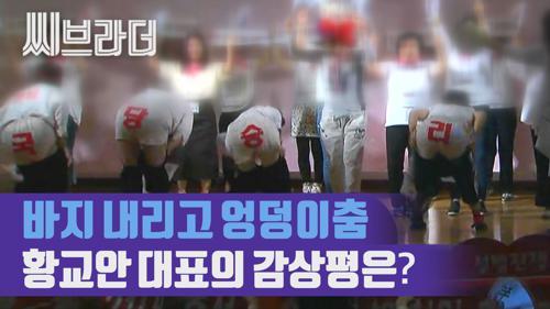 자유한국당 여성 당원들 바지 내리고 엉덩이춤 공연, 황교안 대표의 심사평은? [C브라더]   이미지