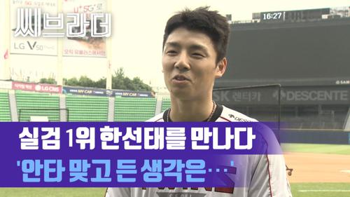 '역사적 데뷔전' 비선수 출신 LG 한선태를 만나다 '모자에 적힌 글귀는?' [C브라더]   이미지